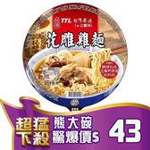 B201 台酒(原公賣局) 花雕雞碗麵 200g 泡麵 (限購一碗)