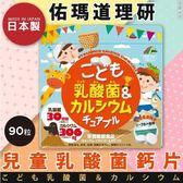 日本【佑瑪道理研】兒童乳酸菌鈣片