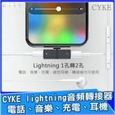 《免運》CYKE 原廠正品 雙lightning音頻轉接器 4合1轉接 雙口iPhone轉接頭 可電話音樂充電線控耳機