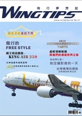 WINGTIPS飛行夢想誌 10月號/2019 第21期