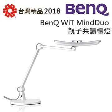 BenQ WiT MindDuo 親子共讀護眼檯燈 寬廣照明、亮度偵測、護眼推薦