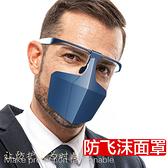 口罩 面罩 遮臉面罩防護隔離面罩 防濺防飛沫口罩 防病毒灰塵隔離面罩igo