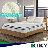 【KIKY】西雅圖乳膠防潑水獨立筒床墊 雙人加大6尺