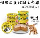 ◆MIX米克斯◆【喵樂 MDARYN 】肉食控貓主食罐 嫩雞系列 6種口味 80克 【12罐入】