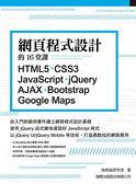 (二手書)網頁程式設計的16堂課: HTML5‧CSS3‧JavaScript ‧jQuery‧AJAX‧Bootstr..
