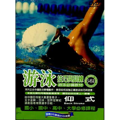 游泳技巧與訓練 - 仰式DVD
