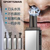 充電式鼻毛器鼻毛修剪器男刮鬢角男女通用修眉刀剃須刀電動多功能  錢夫人小鋪