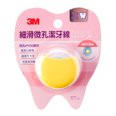 3M 細滑微孔潔牙線 馬卡龍造型 量販包 黃色 線長40m+30m