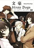 (二手書)文豪Stray Dogs(2)