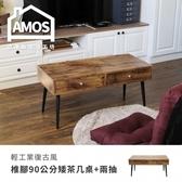 【Amos】輕工業復古風椎腳90公分矮茶几桌+兩抽