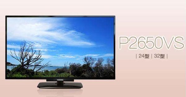 自助價5500元【東芝☆TOSHIBA】24吋☆T液晶顯示器/液晶電視《24P2650VS》