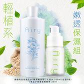 Airy 輕植系 嫩透保濕組【BG Shop】化妝水+煥顏精華