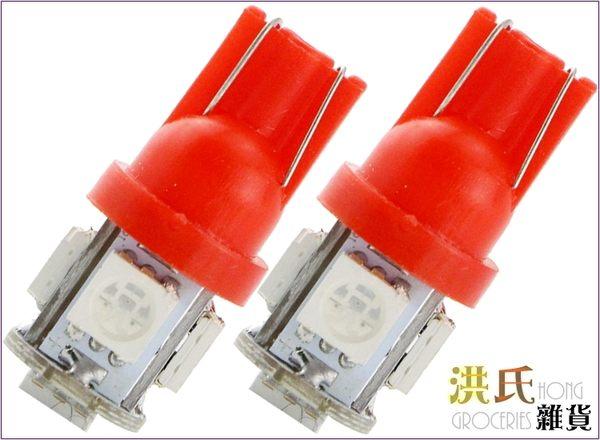 【洪氏雜貨】 280A082  T10 5050 5燈插泡 紅光單入  LED 方向燈 倒車燈