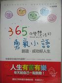 【書寶二手書T9/心理_JDS】365改變想法的勇氣小語_金明愛