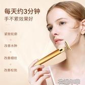 美容棒瘦臉器24K色黃金電動V臉部按摩器提拉緊致面部黃金機美容儀 快速出貨