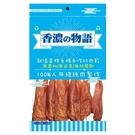 【寵物王國】香濃物語-香烤雞柳片100g...