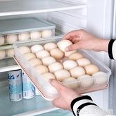 居家家可疊加帶蓋雞蛋收納盒廚房冰箱食物保鮮盒雞蛋格蛋托雞蛋盒 聖誕節全館免運