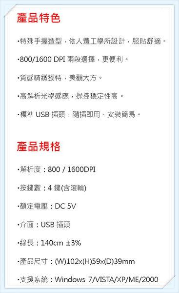 ❤【KINYO-時尚USB光學有線滑鼠】❤電腦/筆電/鍵盤/滑鼠/無線鍵盤/電競滑鼠/電競鍵盤/USB❤