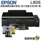 【搭一組六色原廠墨水盒裝加兩黑一黃】EPSON L805 六色CD無線原廠商用連續供墨印表機 兩年保固