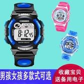 兒童手錶 兒童男孩女孩手表運動跑步防水中小學生男女童電子手【快速出貨八五鉅惠】