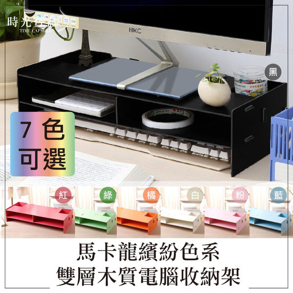 馬卡龍色系螢幕鍵盤雙層收納架(多色可選) 鍵盤收納 筆電電腦螢幕架液晶增高架-時光寶盒5050