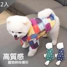 【南紡購物中心】【藻土屋】春夏款寵物時尚飯糰襯衫-2入組