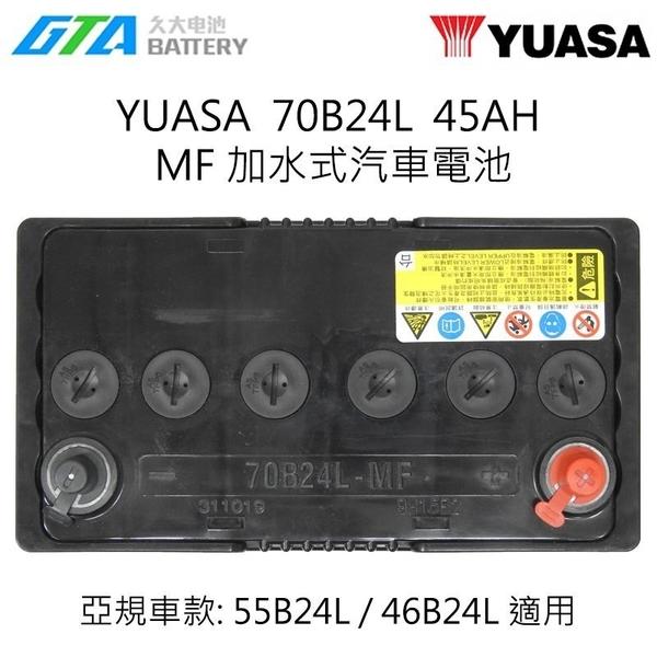 【久大電池】 YUASA 湯淺電池 70B24L 加水式 汽車電瓶 汽車電池 46B24L 55B24L 適用