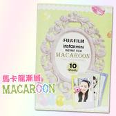 【到期底片】富士 instax mini 馬卡龍 漸層彩虹 拍立得底片 MACAROON Fujifilm SP2/mini 8/mini 9