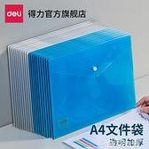 文件袋得力8308透明文件袋加厚文件夾檔案袋分類按扣資料袋塑料防水A410個 雲朵走走
