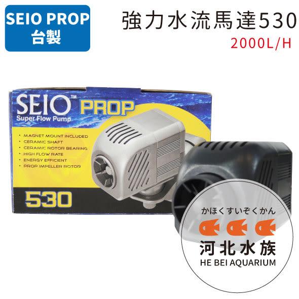 [ 河北水族 ] 台製 SEIO PROP【強力水流馬達530 2000L/H】造浪器 造浪馬達 水流 波動