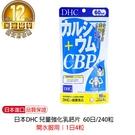 【日本DHC 】兒童強化乳鈣片 乳清蛋白片 60日/240粒