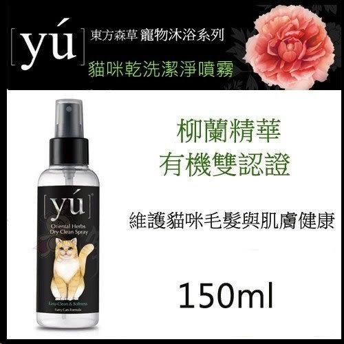 『寵喵樂旗艦店』YU 東方森草寵物沐浴系列《貓咪乾洗潔淨噴霧》150ml