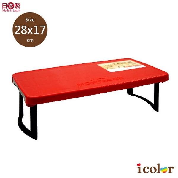 i color 日本製 露營野餐迷你摺疊桌(28.4x17.5cm)