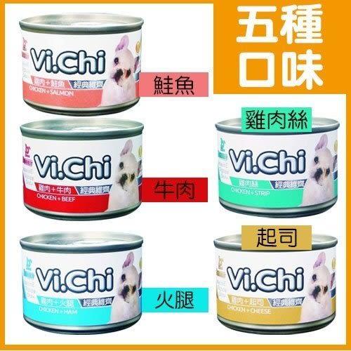 *WANG*維齊Vi.chi 狗罐頭 大罐【160克x24罐】