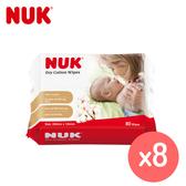 德國NUK-嬰兒乾濕兩用紙巾80抽-8入