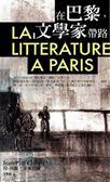 (二手書)在巴黎,文學家帶路