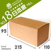 《荷包袋 包裝》牛皮無印紙盒NO 18 →◤10 入◥改包裝