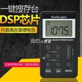 收音機 便攜迷你調頻中波兩波段數字立體聲收音機FM/AM收音機鋰電池供電  走心小賣場