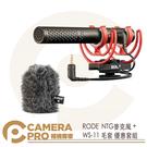 ◎相機專家◎ 優惠套組 RODE VideoMic NTG 麥克風 + WS-11 麥克風毛套 指向型 槍型 收音 公司貨