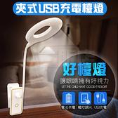 檯燈 充電檯燈 照明燈 護眼檯燈 夾式 白光 LED 三段調光 床頭燈 小夜燈 書桌燈 閱讀燈 台燈