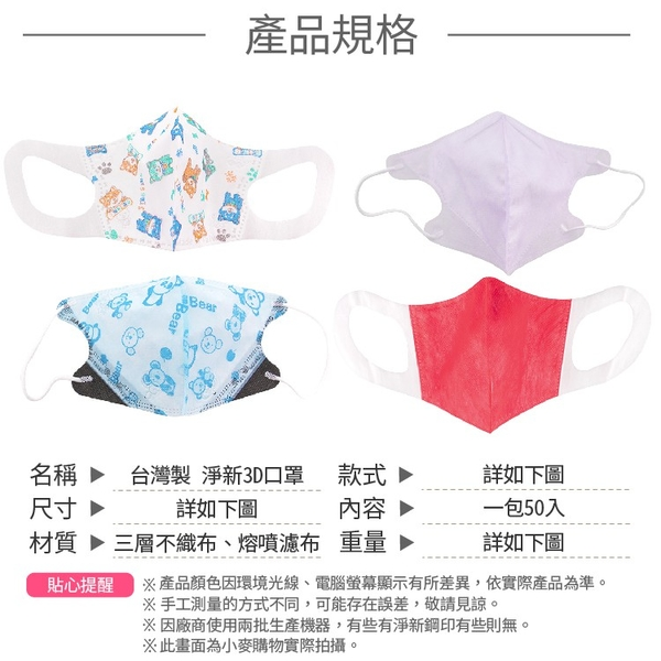 D&M淨新 兒童3D醫療口罩50片 幼童口罩【小麥購物】現貨【S210】兒童口罩 孩童口罩