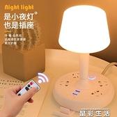 小夜燈多功能臺燈學習專用學生宿舍護眼燈USB插座調光小臺燈臥室床頭燈書桌 晶彩
