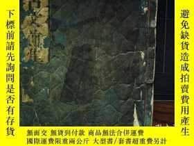 二手書博民逛書店罕見M1338,和刻古籍善本,清乾隆27年(1762年)日本大字