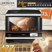 【日立HITACHI】日本原裝。33L可製麵包過熱水蒸氣烘烤微波爐 MRORBK5500T(S)