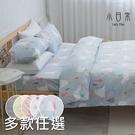 【小日常寢居】100%天然極致純棉美式信...