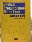 (二手書)基礎英語發音練習