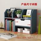 簡易小書架桌面辦公家用置物架桌上簡約學生書櫃多層大空間收納架 WD小時光生活館