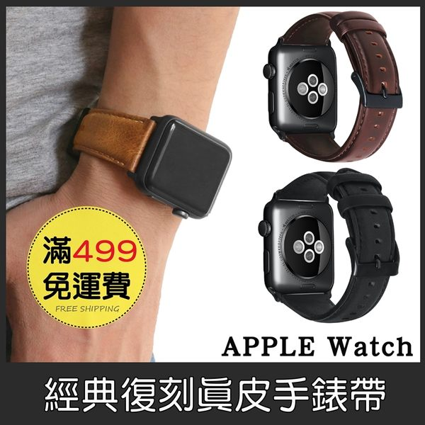 GS.Shop 經典款 真皮錶帶 Apple Watch S1/S2/S3 GPS 皮革 錶帶 替換帶 手錶帶 皮質