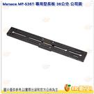 瑪瑟士 Marsace MP-S36T ...