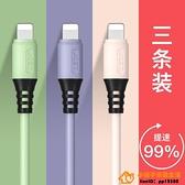 傳輸線液態硅膠充電線iphonex閃充車載超級品牌【桃子居家】